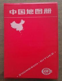 中国地图册塑套本