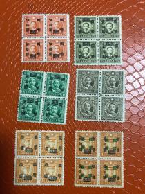 民国老邮票四方票6件不同