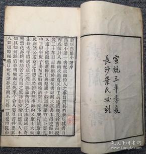 《燕兰小谱》宣统3年长沙叶氏刻本 白纸  品一般,《燕兰小谱》是在清乾隆五十年,由旅居北京的文人吴长元(署名安乐山樵)所著的一本描写当时北京男性旦角演员的著作,反映了解当时北京的戏剧发展,以及士优之间的关系。 《燕兰小谱》前面的牟言、例言及最后以及由作者友人西塍外史所作的题词之外,内文共五卷,第一卷为以兰花为喻来咏演员的诗,二至四卷为当时北京个别演员的描写介绍及歌咏的诗。