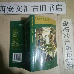 儿子与情人:英美文学经典丛书