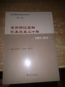 亲历浙江金融改革发展二十年(1992-2012)【全新未开封】