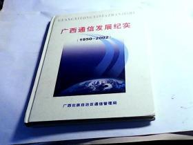 广西通信发展纪实1950-----2002