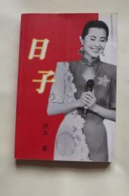 日子(作者签名本) 作者倪萍签名 保真