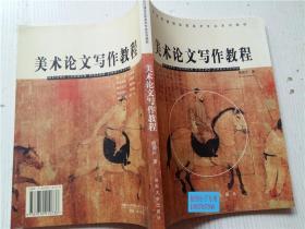 美术论文写作教程 胡国正 著 河南大学出版社 9787810910736 开本16