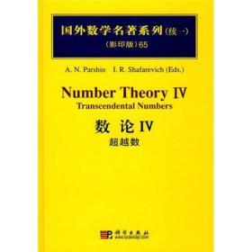 數論IV:超越數