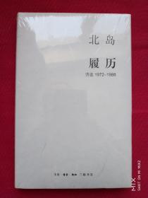 履歷:詩選1972—1988