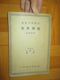 民国旧书:比国教育(民国26年初版)     【小16开】