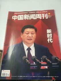 《中国新闻周刊2017        39