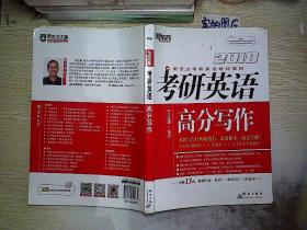新东方 (2018)考研英语高分写作....