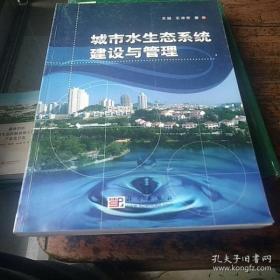 城市水生态系统建设与管理