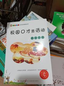 五彩校园文化艺术活动丛书:校园口才类活动指导手册