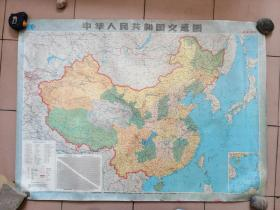 中华人民共和国交通图