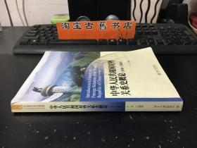 中华人民共和国对外关系史概论(1949-2000)