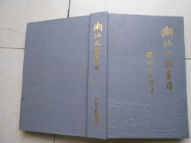 潮汕文献书目