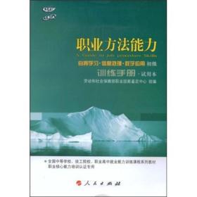 职业方法能力:自我学习·信息处理·数字应用(初级)(训练手册·试用本)