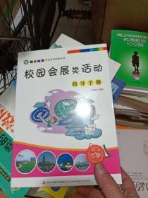 校园会展类活动指导手册
