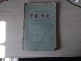中國歷史,第三四冊合訂本