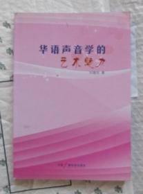 华语声音学的艺术魅力  作者签名