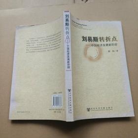 刘易斯转折点:中国经济发展新阶段