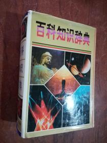 】2百科知识辞典