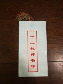 《十二花神书签》 (12张一套全)