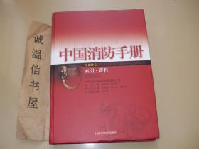 中国消防手册第十五卷索引资料