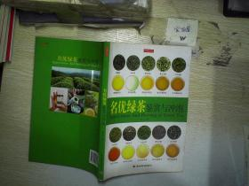 名优绿茶鉴赏与冲泡