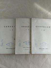 毛皮化学及工艺学(上中下)