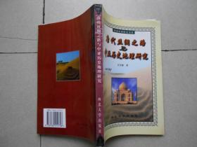 唐代丝绸之路与中亚历史地理研究