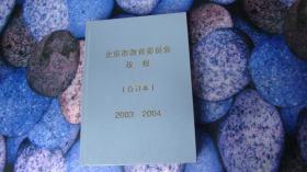北京市教育委员会政报(合订本)2003-2004,封底的书脊微微开裂