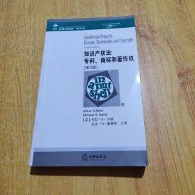 影印本《知识产权法:专利,商标和著作权》【第3版】英文版