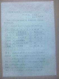 喉癌的治疗--附6例(作者:河南许昌专医院  李庆生丶楚红伟丶赵玉梅)