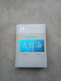大辞海18  外国文学卷.