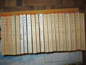 中国历代通俗演义 22册全,都是一版一印
