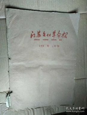 江苏文化革命报 1959年6月份 合订本 6月30日 是停刊号