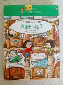 儿童小说《大鞋跑了》