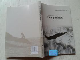 大学军事理论教程《大学军事理论教程》编写组 编 河南大学出版社 16开