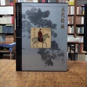 故宫博物院藏文物珍品大系:元代绘画