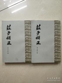庄子补正(全二册)1980年一版一印