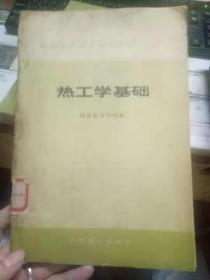 电力生产基本知识丛书《热工学基础》