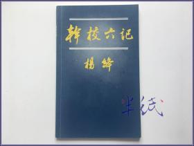 杨绛 干校六记 1981年初版两本合售