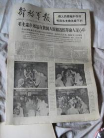 旧报纸 . 解放军报 1976年9月14日 毛主席永远活在我国人民和各国革命人民心中