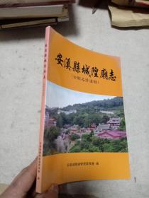 安溪县城隍庙志(古县名清溪县)