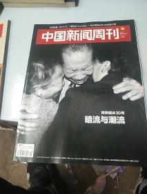 《中国新闻周刊2017        41