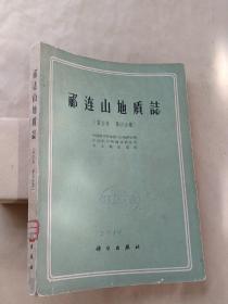 祁连山地质志 (第四卷 第四分册) 祁连山古生物志第四册