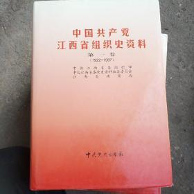 中国共产党江西省组织史资料.第一卷.1922~1987