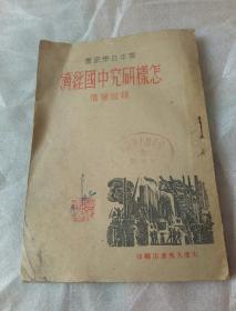 青年自学丛书:怎样研究中国经济    (民国卅五年二月翻印)