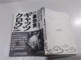 原版日本日文书 薬効食(キヤツツクロウ) 山田义㷌 现代书林 2000年5月 32开平装