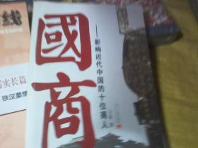 国商--影响近代中国的十位商人