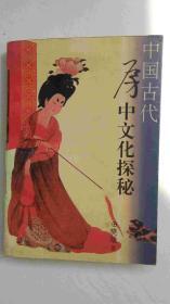 中国古代房中文化探秘